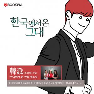 bookpal_chine